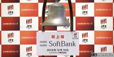 ソフトバンク IPO