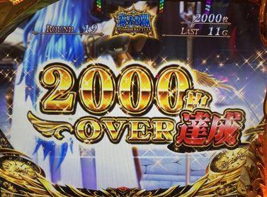 聖闘士星矢 海皇覚醒 スペシャル 海皇激闘 2000枚オーバー達成