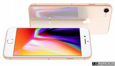 au iPhone8