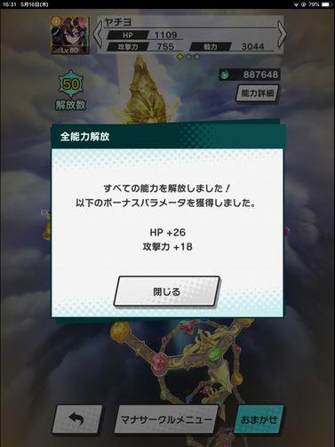 ドラガリアロスト ヤチヨ覚醒 マナサ50