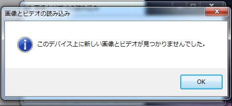 このデバイス上に新しい画像とビデオが見つかりませんでした。
