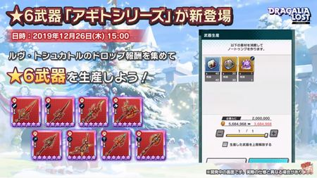 ドラガリアロスト ナームチャンネル12/25