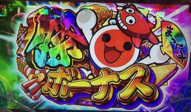 スーパー海物語INJAPAN2 with太鼓の達人