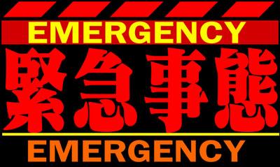 緊急事態宣言