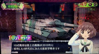 ガルパン g 戦車 講座