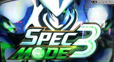 エウレカセブン3 SPEC3モード