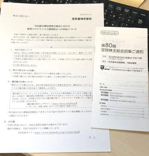 任天堂 株主総会2020 コロナ