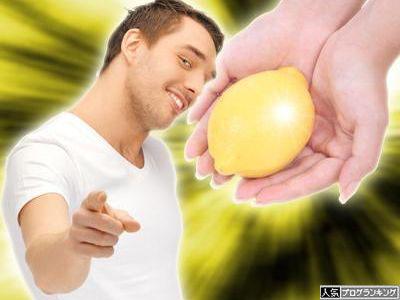 そこのお前!レモン一個に含まれるビタミンCはレモン一個分だぜ