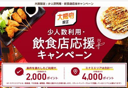 大阪限定:少人数利用・飲食店応援キャンペーン