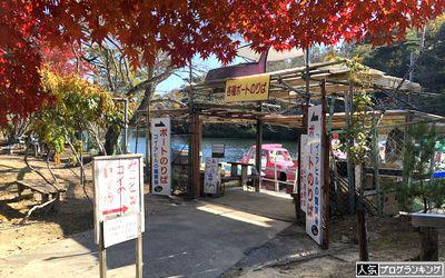奈良県生駒市 くろんど池自然公園 キャンプ場 ボート
