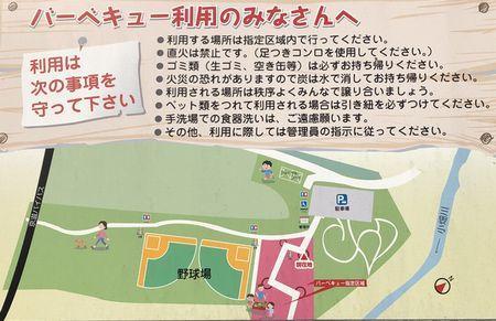 淀川河川公園大山崎地区