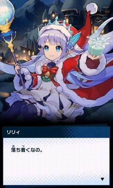 ドラガリアロスト クリスマス リリィ