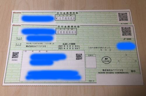 NTTドコモ 強制買取 交付金銭領収証