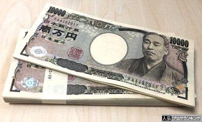 百万円 帯封付き