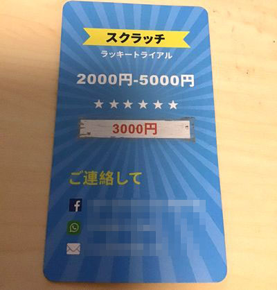 Amazon 怪しいスクラッチカード