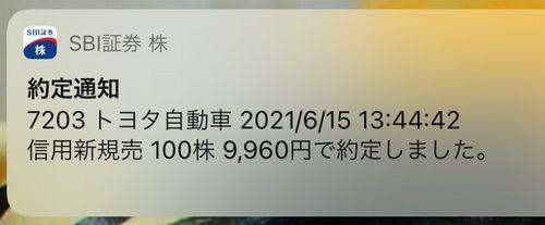 トヨタ株 1万円越え 信用売り