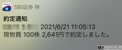 SBIホールディングス (8473)