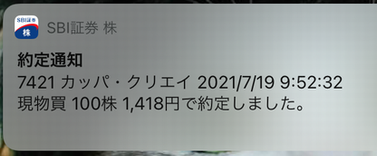 カッパ・クリエイト 株 約定