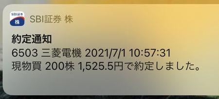 三菱電機 株価