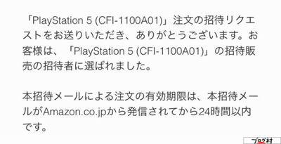 ps5 Amazon 招待制 招待メール